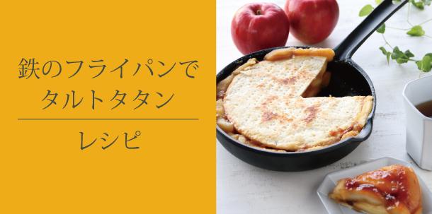 鉄フライパンレシピ タルトタタン1