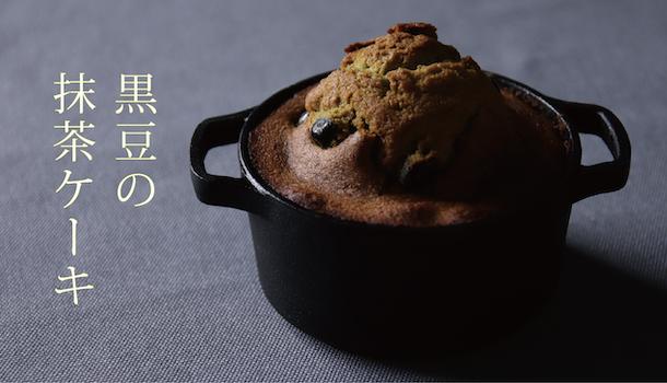 黒豆の抹茶ケーキ1