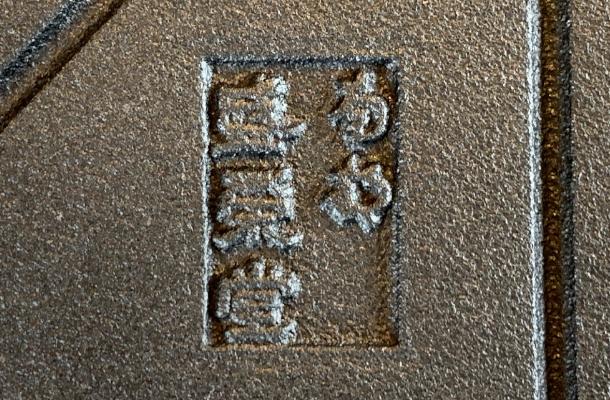 OIGEN商品の刻印