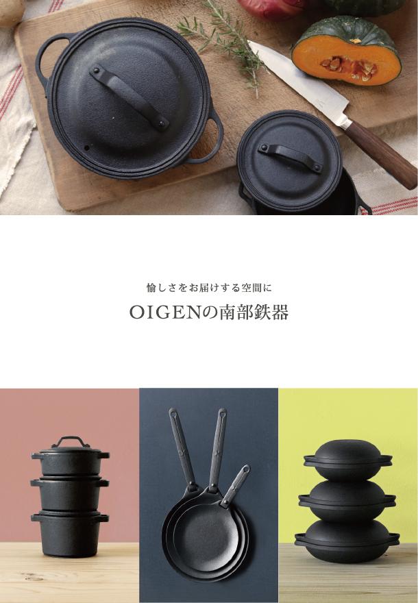 南部鉄器で親しまれる鉄鍋、鉄瓶、鉄フライパンなどのオンライン通販