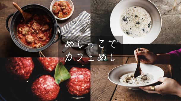 めしっこレシピ1