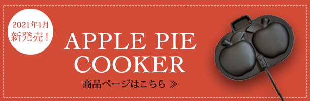 新商品 アップルパイクッカー