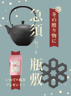 冬におすすめの贈り物 雪モチーフの急須・瓶敷セット ご購入者様 限定50名様に岩手県産の「椿茶」プレゼント中!