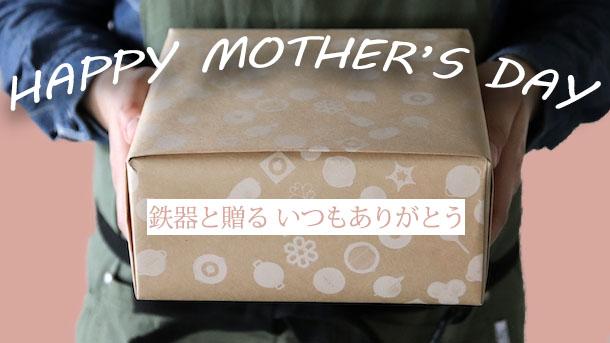 母の日おすすギフト