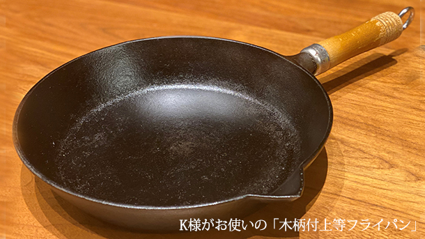 K様の鉄フライパン
