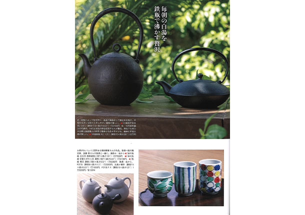 鉄瓶平形糸目0.9L 雑誌掲載