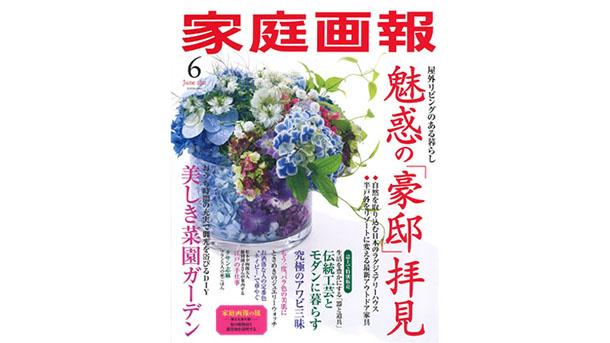 鉄瓶平形糸目0.9Lー 雑誌掲載